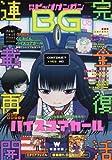 月刊ビッグガンガン 2016年 Vol.08 8/23号
