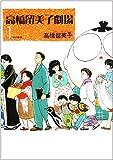 高橋留美子劇場 (1) (ビッグコミックス)