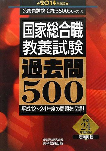 国家総合職教養試験過去問500