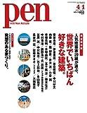 サムネイル:PEN、最新号(2011年4/1号) 特集