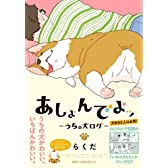 あしょんでよッ ~うちの犬ログ~ 1 (MFC ジーンピクシブシリーズ)
