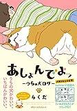 あしょんでよッ 〜うちの犬ログ〜 1 (MFC ジーンピクシブシリーズ)