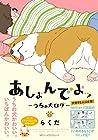 あしょんでよッ~うちの犬ログ~ ~7巻 (らくだ)