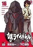 鉄のラインバレル 16 (チャンピオンREDコミックス)