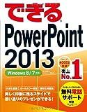できるPowerPoint 2013 Windows 8/7対応 (できるシリーズ)