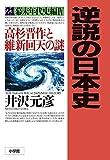 『逆説の日本史 21』 井沢元彦