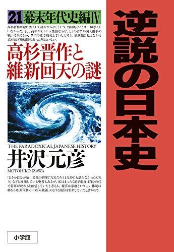 逆説の日本史 21 幕末年代史編4 高杉晋作と維新回天の謎