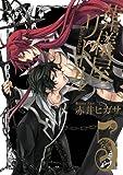 葬儀屋リドル5巻 (デジタル版ガンガンコミックスONLINE)
