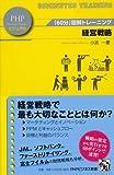 経営戦略 (PHPビジネス新書)