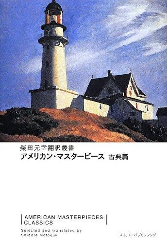 アメリカン・マスターピース 古典篇