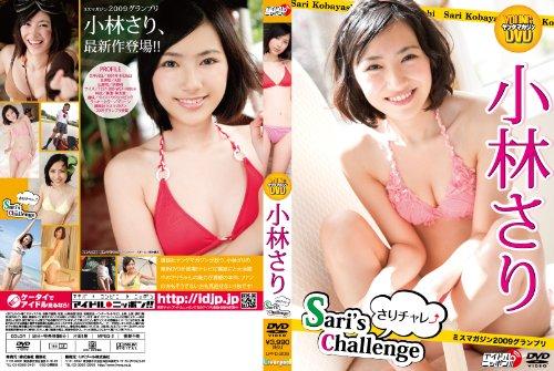 ヤングマガジンDVD 「Sari's Challenge さりチャレ↑」 [DVD]