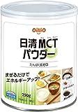 日清 MCTパウダー 250g