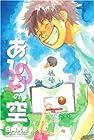 あひるの空 第20巻 2008年06月17日発売