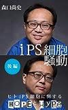 iPS細胞騒動〜ヒトiPS細胞に関するHopeとHype〜(後編)