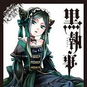 黒執事(19)