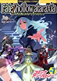 Fate/hollow ataraxiaコミックアンソロジー 7 (DNAメディアコミックス)
