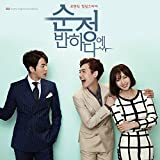 純情に惚れる Falling For Innocence OST (JTBC TV Dram) [韓国盤]