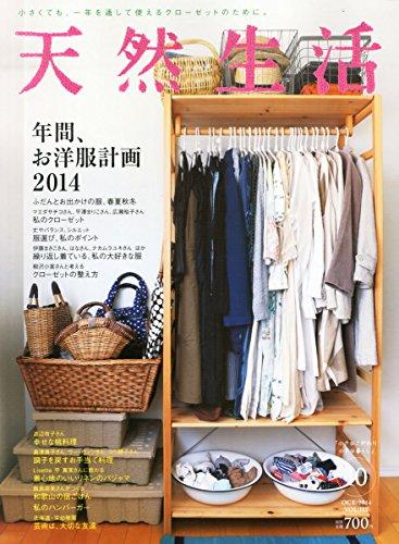 天然生活 2014年 10月号 [雑誌]