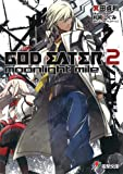 【感想】GOD EATER 2 moonlight mile