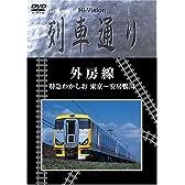 Hi-vision 列車通り 「外房線」特急わかしお [DVD]