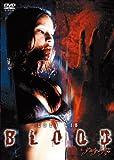 ブラッド [DVD]