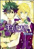 王子とやもり~執事革命~ 2 (Flex Comix フレア)