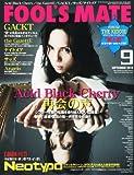 FOOL'S MATE (フールズメイト) 2010年 09月号(No.347)