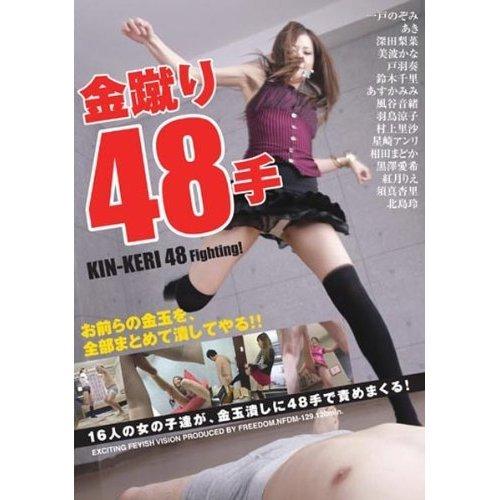 [] 金蹴り48手【SNFDM-129】