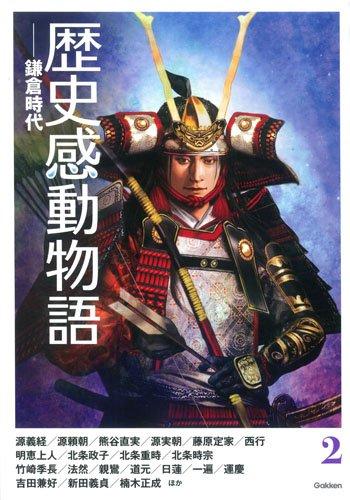 2鎌倉時代 (歴史感動物語)