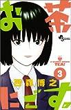 お茶にごす 3 (3) (少年サンデーコミックス)