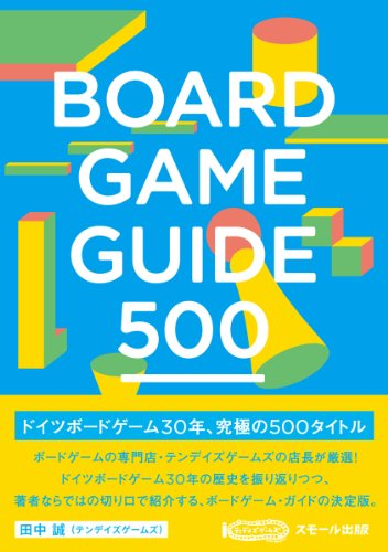 BOARD GAME GUIDE 500