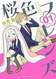 桜色フレンズ(1) (カドカワコミックス・エース)