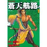 Amazon.co.jp: 蒼天航路(1) (モーニングコミックス) 電子書籍: 王欣太, 李學仁: Kindleストア