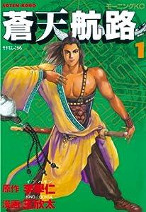 蒼天航路(1) (モーニングKC (434))