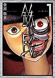 鉄民(1) (アクションコミックス)