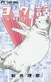 ヨタ話~4杯目~: フラワーコミックス