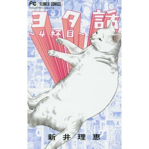 ヨタ話~4杯目~ (Betsucomiフラワーコミックス)