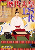 図説歴代天皇125代 永久保存版! (別冊歴史読本 41)