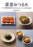 菜菜おつまみ ―すべて植物性素材でつくる かんたんヘルシーおつまみ136品