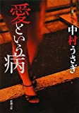 愛という病 (新潮文庫)