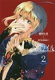 瞬間ライル(2) 通常版: IDコミックス/ZERO-SUMコミックス