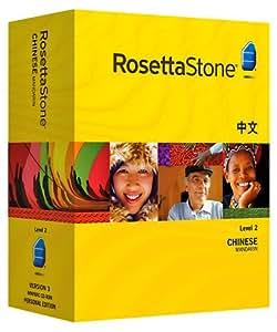 Rosetta Stone  Mandarin Chinese Level 2 with Audio Companion