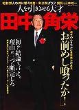 人を引きよせる天才田中角栄—天才政治家の人の心をつかむ人間力 (SAKURA・MOOK 91)
