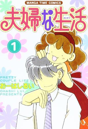 夫婦な生活 1 (まんがタイムコミックス)