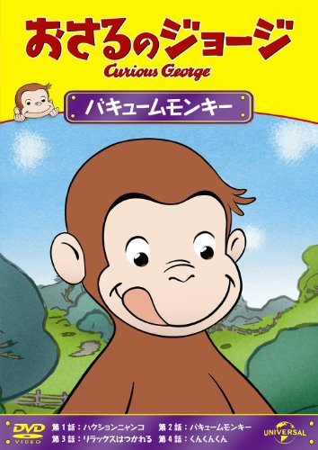 Animation - Curious George Vacuum Monkey [Japan Dvd] Gnba-2126 front-439998
