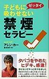 禁煙セラピー—子どもにゼッタイ吸わせない