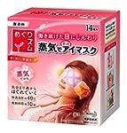 Kao Megurhythm Steam Hot Eye Mask (14...