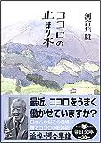 ココロの止まり木 (朝日文庫 か 23-7)