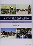 オアシス社会50年の軌跡 (神奈川大学アジア研究センター叢書)