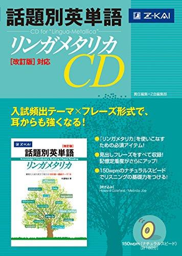 話題別英単語リンガメタリカ CD 改訂版対応 Z会出版編集部 Z会